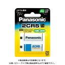 パナソニック リチウムシリンダー電池 2CR-5W