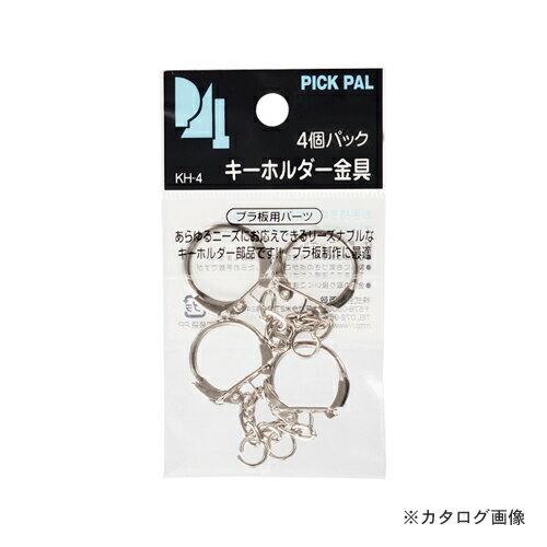 西敬 キーホルダー金具(4個入) KH-4