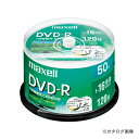 maxell 録画用 DVD-R DRD120WPE.50SP