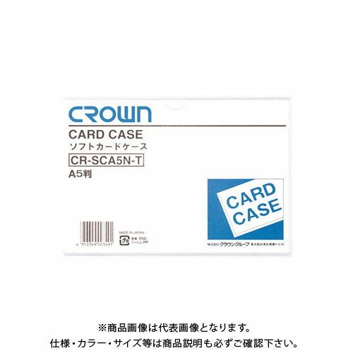 クラウン ソフトカードケースA5判(軟質塩ビ製) CR-SCA5N-T