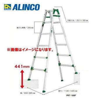 アルインコ伸縮脚付はしご兼用脚立伸朗PRT-210F