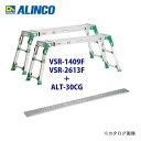 【マル特NEWS】【直送品】 アルインコ ALINCO VSR-1409F+VSR-2613F 伸縮天板・伸縮脚付足場台 ALT-30CG1枚付