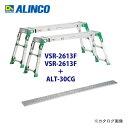 【マル特NEWS】【直送品】 アルインコ ALINCO VSR-2613F+VSR-2613F 伸縮天板・伸縮脚付足場台 ALT-30CG1枚付