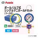 ガンガンセール アサダ Asada ES551 ボールバルブ式シングルマニホールドキット R410A、R32 ケース付 92cm