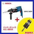 【お買い得】ハンマーチャック付 ボッシュ BOSCH GBH2-28DVJ ハンマードリル(SDSプラスシャンク)