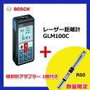 在庫商品 傾斜計アダプター付 ボッシュ BOSCH GLM100CJ3 レーザー距離計 GLM100