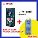 充電池・充電器付 ボッシュ BOSCH GLM50C J レーザー距離計 最大測定距離50m