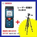 【お買い得】【三脚付】ボッシュ BOSCH GLM40 レーザー距離計 最大測定距離40m