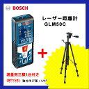 楽天KanamonoYaSan KYS【お買い得】【あす楽対応】【三脚付】ボッシュ BOSCH GLM50C レーザー距離計 最大測定距離50m