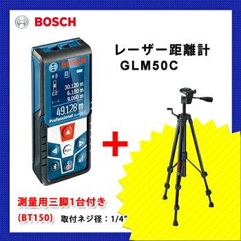 ボッシュGLM50Cレーザー距離計最大測定距離50m