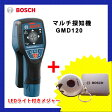 【お買い得】【LEDライトメジャー付】ボッシュ BOSCH GMD120 マルチ探知機