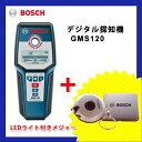 【お買い得】【LEDライトメジャー付】ボッシュ BOSCH GMS120 デジタル探知機 【秋の特価祭】