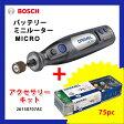 【お買い得】【アクセサリーキット付】ドレメル DREMEL バッテリーミニルーター MICRO 8050