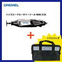 【お買い得】【ソフトバッグ付】ドレメル DREMEL ハイスピードロータリーツール 4000-3/36 型