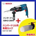 【スマホエントリーでポイント10倍】【お買い得】【集塵カップ1個付】ボッシュ BOSCH GBH2-28DV J4 ハンマードリル(SDSプラスシャンク)