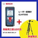 【お買い得】【あす楽対応】【測量用三脚付】ボッシュ BOSCH GLM7000 J レーザー距離計