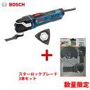 【お買い得】【スターロックブレード3本付】ボッシュ BOSCH GMF40-30 J マルチツール (カットソー)
