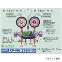 デンゲン DENGEN 3バルブ ダンパーゲージ付 マニホールドゲージ CP-MG313N-DX