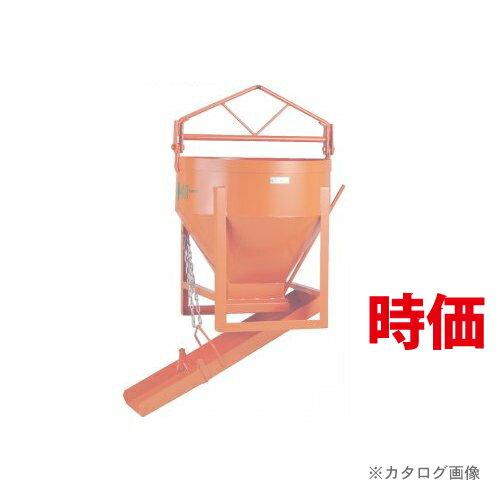 【商品価格は見積りです、1円ではありません。】【納期約2ヶ月】【運賃見積り】【直送品】タケムラテック コンクリートバケット OBJ-0.2型