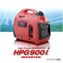 ワキタ WAKITA ガソリンエンジン発電機 HPG900i 【05P03Dec16】