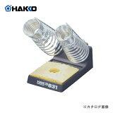 白光 HAKKO こて2本(S+S)用 631こて台 スポンジ付 631-05