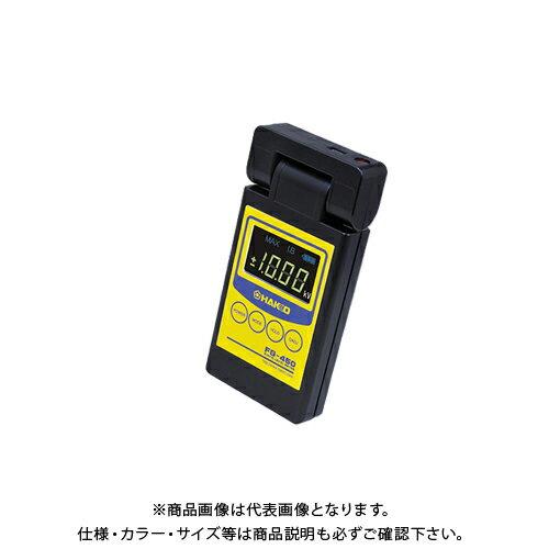 【納期約3週間】白光 HAKKO 静電気レベルメーター FG450-01 測定器 静電気レベルメーター原材料の選定