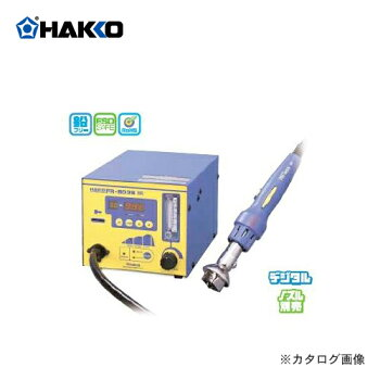白光ホットエアーデジタルハイエンドタイプFR803B-01