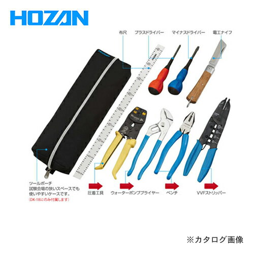【スマホエントリーでポイント10倍】ホーザン HOZAN 電気工事士技能試験 工具セット DK-18