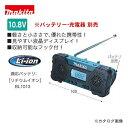 マキタ Makita 充電式ラジオ MR051