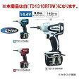 【廃番】マキタ Makita 14.4V 充電式インパクトドライバ 白 TD131DRFXW