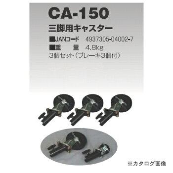 日動工業三脚用キャスターCA-150