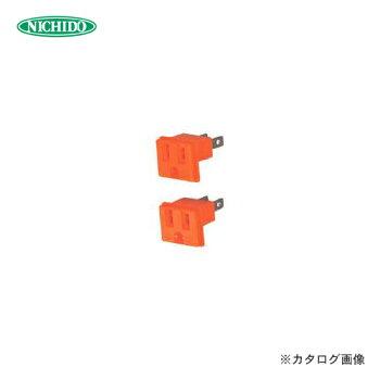 日動工業カセットコンセントコウカンコンヨウセントプラコンカセットPCC-02E-2