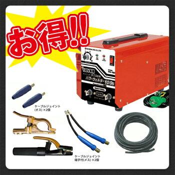 ケーブルセット付日動工業インバーター直流溶接機100V専用PW-100S-CS