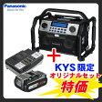 【電池パック・充電器セット】パナソニック Panasonic EZ37A2+EZ9L45+EZ0L81 工事用 充電ラジオ&ワイヤレススピーカー