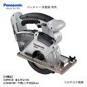 【お買い得】パナソニック Panasonic EZ45A2XM-H Dual 充電式パワーカッター135 (金工刃付) 本体のみ