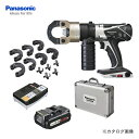 【オリジナルセット】パナソニック Panasonic 14.4V 充電式圧着器 電池パック・充電器セット EZ4641K-H