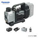 【お買い得】パナソニック Panasonic EZ46A3LJ1G-B 18V 5.0Ah 真空ポンプ