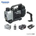 【スマホエントリーでポイント10倍】【お買い得】パナソニック Panasonic EZ46A3LS1G-B 真空ポンプ (18V 4.2Ahバッテリー・充電器・...
