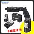 予備電池、タオル付 Panasonic パナソニック 7.2V 1.5Ah 充電スティック インパクトドライバー 黒 EZ7521LA1S-B