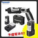 【予備電池】Panasonic パナソニック 7.2V 1.5Ah 充電スティック インパクトドライバー グレー EZ7521LA1S-H