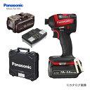 【お買い得】パナソニック Panasonic EZ75A7LJ2G-R Dual 18V 5.0Ah 充電インパクトドライバー (赤)