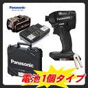 【お一人様5点限り】【ケース・18V 5.0Ahバッテリー1個・充電器付】パナソニック Panasonic EZ75A7X-B Dual 充電インパクトドライバーセット (黒)
