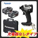 【数量限定】【ケース・18Vバッテリー2個付】パナソニック Panasonic EZ75A7X-H 充電式インパクトドライバーセット (グレー)