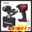 【数量限定】【ケース・18V 5.0Ahバッテリー1個・充電器付】パナソニック Panasonic EZ75A7X-R Dual 充電インパクトドライバーセット (赤)