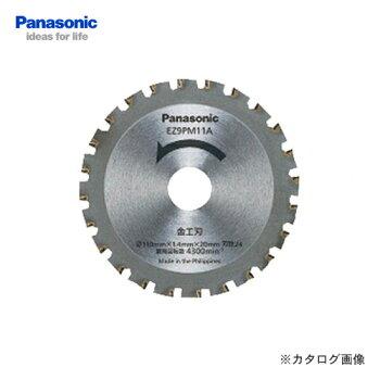 パナソニックEZ9PM11Aパワーカッター金工用純正刃