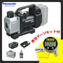 【お買い得】【真空ゲージ付】パナソニック Panasonic EZ46A3LJ1G-B 18V 5.0Ah 真空ポンプ