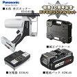 【オリジナルセット】パナソニック Panasonic 14.4V 充電式角穴カッター EZ4543 【サマーバーゲン2016】
