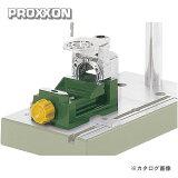 PROXXON(Purokuson)Minibaisu No.28130[プロクソン PROXXON ミニバイス No.28130]