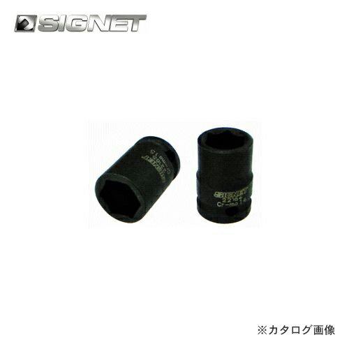 シグネット SIGNET 1/2DR 8mm インパクト ソケット 23158