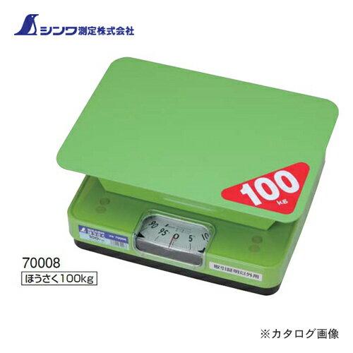 シンワ測定 簡易自動はかり ほうさく 100kg 取引証明以外用 70008...:kys:10028035